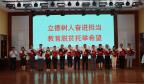 莱芜区庆祝第36个教师节暨2020年最美教师颁奖典礼隆重举行