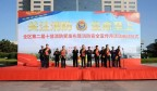 莱芜区举行第二届十佳消防奖发布暨消防安全宣传月活动启动仪式