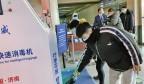 """重点针对新冠病毒""""物传人"""" 国内汽车站首台智能行李消杀安检一体机在济投用"""