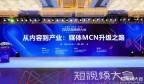 """""""鹊华MCN""""上榜全国五强 ,城市台首位!济南广电荣登2020全国短视频大会多项榜单!"""