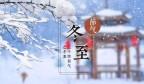 图个明白丨冬至大如年 阳生春又来