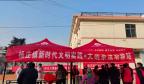 莱芜区杨庄镇开展新时代文明实践暨国际志愿者日系列活动