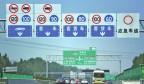 山东高速公路专项排查整治3个月