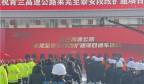 青兰高速莱芜段改扩建工程今天正式通车