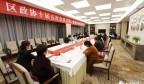 钢城区委副书记、区长郅颂参加政协文体、教育界分组讨论