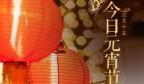 【网络中国节·元宵】今日元宵节