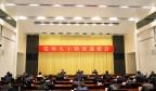 中共济南市委向党外人士通报党风廉政建设和反腐败工作情况