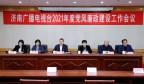 济南广播电视台召开2021年度党风廉政建设工作会议