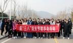"""济南广电组织开展庆""""三八""""妇女节踏青徒步 约会春天"""