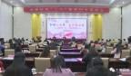 """钢城区召开庆""""三八""""各界妇女座谈会"""