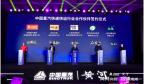 黄河奔腾 智领未来 中国快递快运行业高端客户品鉴会扬帆起航