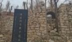 【铭记历史 致敬英雄】钢城区澜头村:一段围子墙背后的抗战史