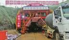 济莱高铁全线首条中长隧道贯通 全长1438米