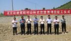 莱芜区高庄街道黑峪村山林农田灌溉工程竣工