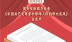 国务院新闻办发表《中国共产党尊重和保障人权的伟大实践》白皮书