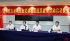 济南市互联网企业党建园区巡展宣讲活动启动