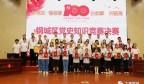 钢城区举办庆祝建党100周年党史知识竞赛决赛