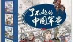 少兒軍事歷史圖書《了不起的中國軍事》亮相全國書博會