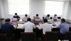 钢城区委机构编制委员会第4次会议召开