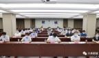 钢城区组织收听收看国务院联防联控机制视频会议、省市疫情防控工作指挥部(扩大)会议
