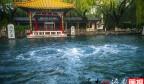 济南趵突泉地下水位创1966年以来最高纪录