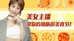 融媒体直播预告:美女主播带你吃嗨旅游美食节!