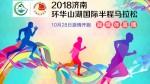 融媒体直播回看:2018济南环华山湖国际半程马拉松