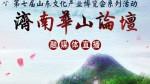 融媒体直播回看:承接历史,塑造未来!首届中国济南华山论坛开启