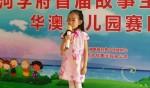 滨河学府・故事宝贝大赛――华澳幼儿园赛区 盛夏开启!