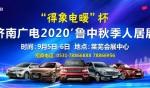 济南广电2020鲁中秋季人居展9月5日启幕,丰厚大礼等你拿!