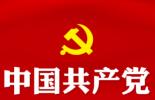 中國共產黨的性質