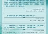"""世界环境日,听总书记讲""""美丽中国梦"""""""