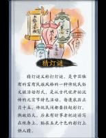 【网络中国节·元宵】猜灯谜