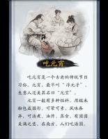 【网络中国节·元宵】吃元宵