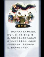 【网络中国节·元宵】舞龙灯