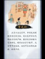 【网络中国节·元宵】赏花灯