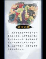 【网络中国节·元宵】男女定情