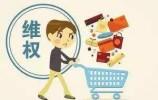 济南市工商和市场监管部门元旦期间受理咨询、投诉和举报共计277件