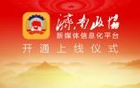 """融媒体直播:""""济南政协""""新媒体信息化平台开通上线仪式"""