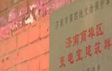 """阿庆哥说济南:有一种老建筑叫""""电楼子"""""""