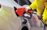 成品油价本周五或将迎来新年首涨