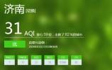今天的济南:冷蓝!空气质量击败全国82%的城市