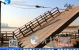 黄河迎来凌汛 泺口浮桥拆除、禁行