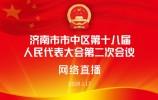 直播:济南市市中区第十八届人民代表大会第二次会议开幕