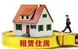 济南租赁型住房试点最快上半年破题