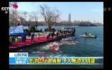 央视报济南畅游泉水国际邀请赛:全国唯一泉水中冬泳