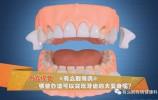 好神奇!这才是牙齿美白的正确打开方式!