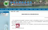 济南市环保局公布2018年重点排污单位名录