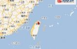 台湾宜兰县发生4.9级地震 震源深度59千米