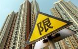 政策效果显现 1月份超八成城市楼市成交量环比下降